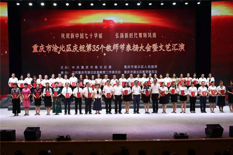 渝北区举行第35个教师节表扬大会暨文艺汇演