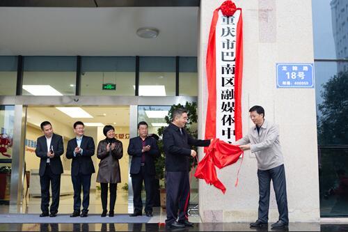 巴南区融媒体中心揭牌仪式暨庆祝第二十个中国记者节座谈会举行