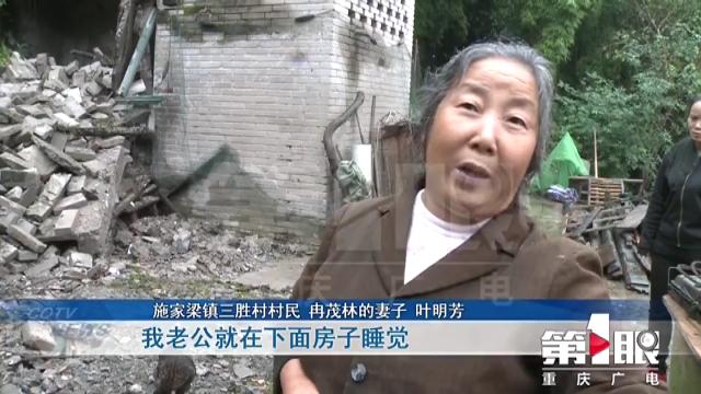 重庆一房屋突然倒塌,传出巨响,现场一片狼藉。