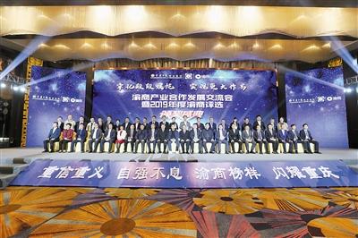 他们是重庆民营经济的骄傲