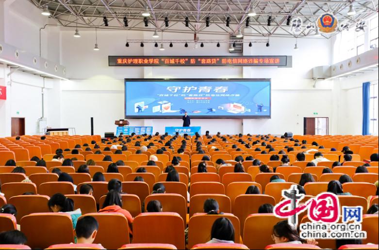 重庆市璧山区公安局走进校园开展主题集中宣传活动