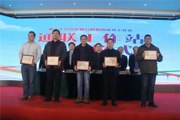 《中国公路》杂志社在大足区交通局设立通联站