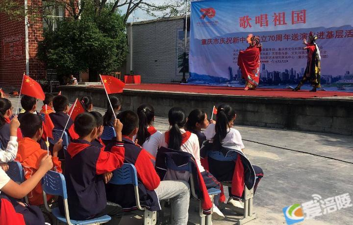 歌唱祖国 重庆市送演出进基层活动走进涪陵