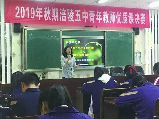 涪陵五中青年教师赛课展风采