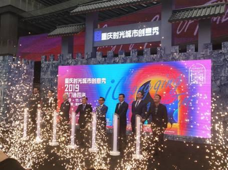 """2019重庆时光城市创意秀涪陵""""秀""""出独特魅力"""
