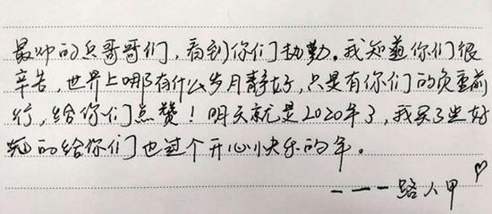 跨年夜重庆一女孩给武警送零食 小纸条留言超暖心