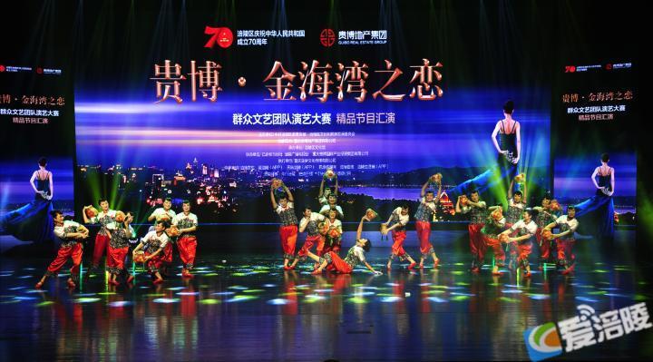 涪陵区群众文艺团队演艺大赛落幕,精彩瞬间不容错过!