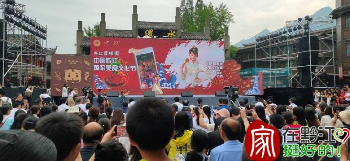 中国黔江鸡杂美食文化节盛况继续