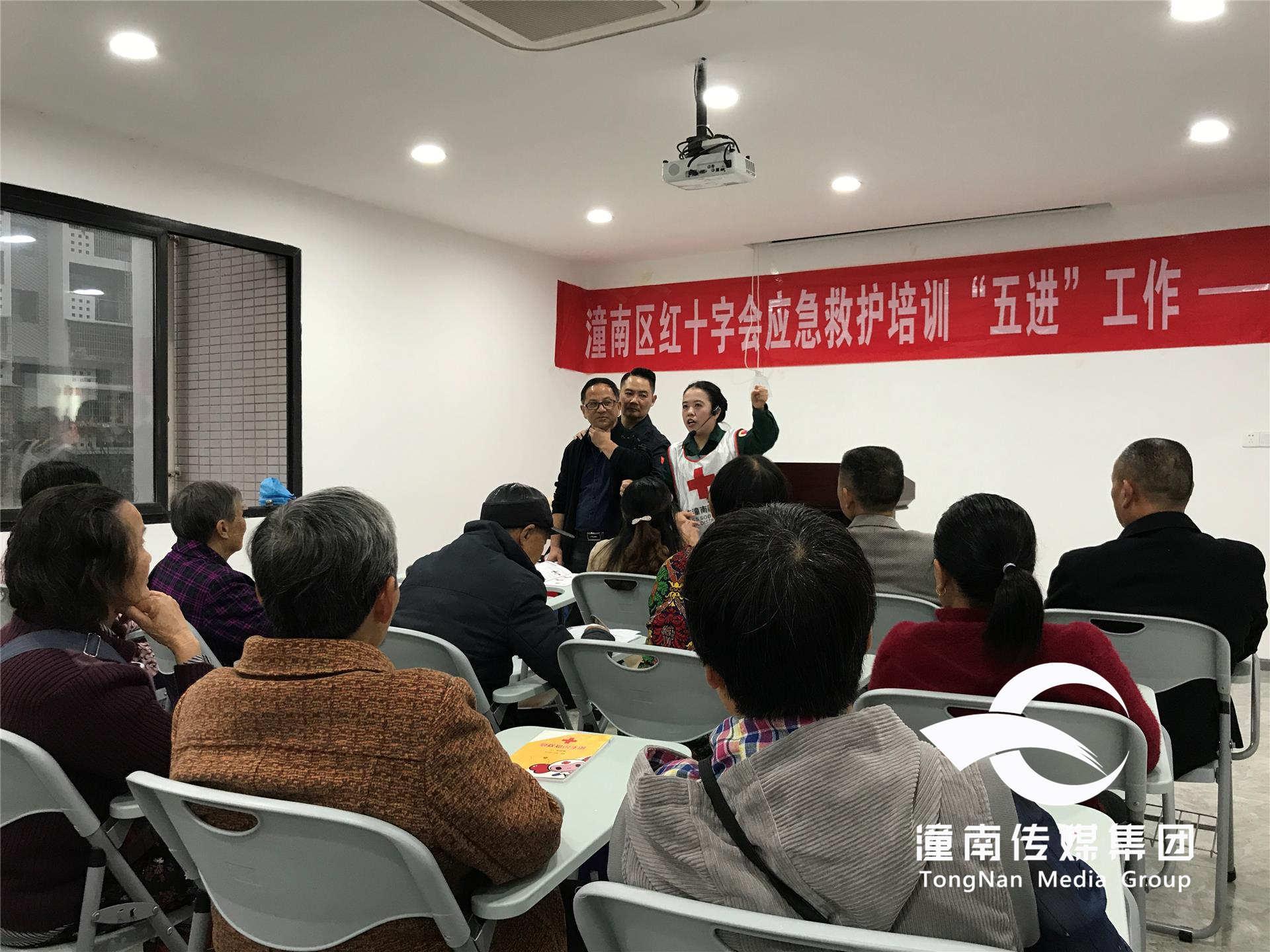 潼南区红十字会开展应急救护培训进社区活动