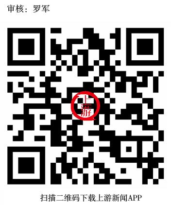 掃描二維碼下載上游新聞APP 區縣二維碼.png