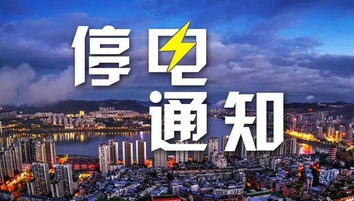 最新停电通知!万州这些地方将停电,请提前做好准备!