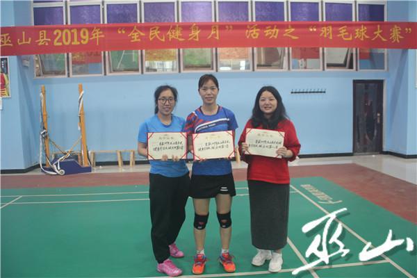 巫山县2019年全民健身月羽毛球大赛结束