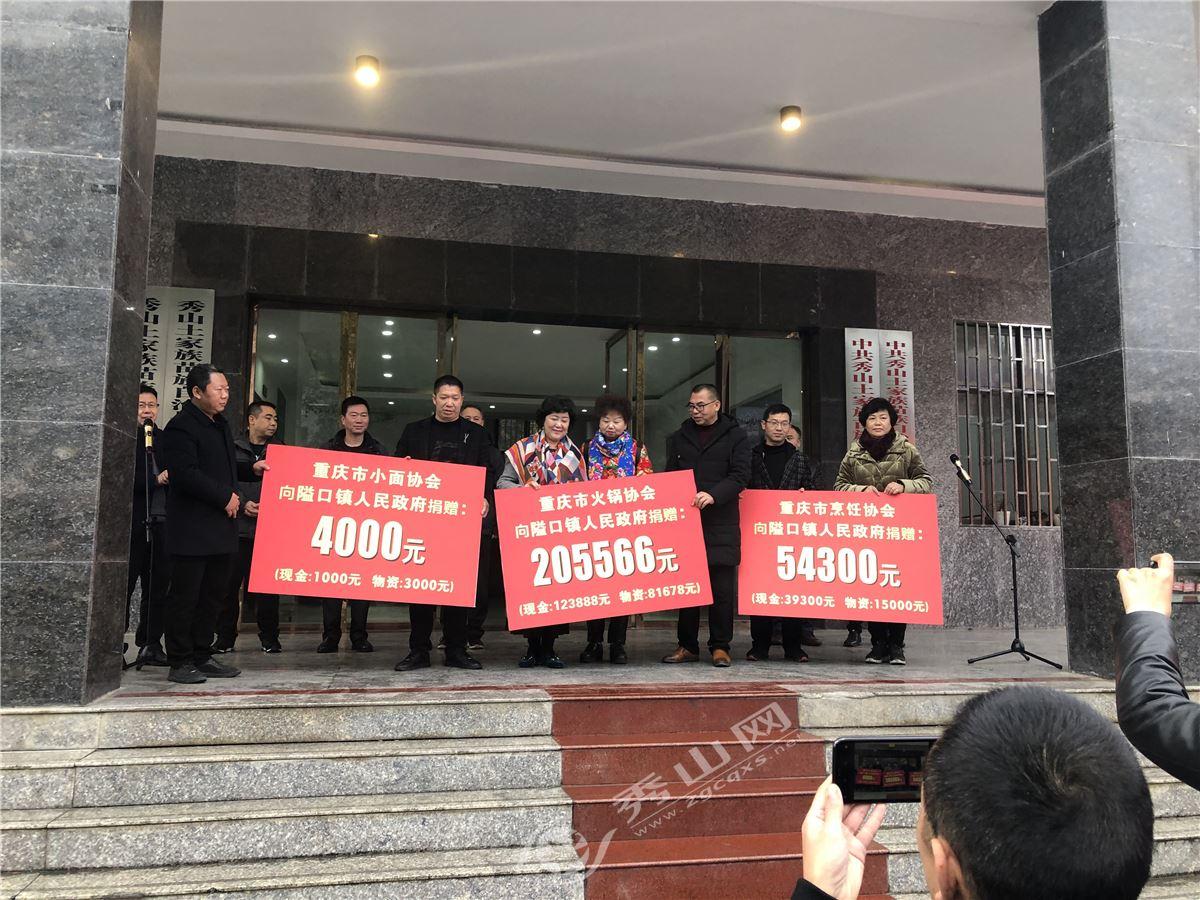 重庆市餐饮行业协会到隘口镇开展爱心捐赠活动