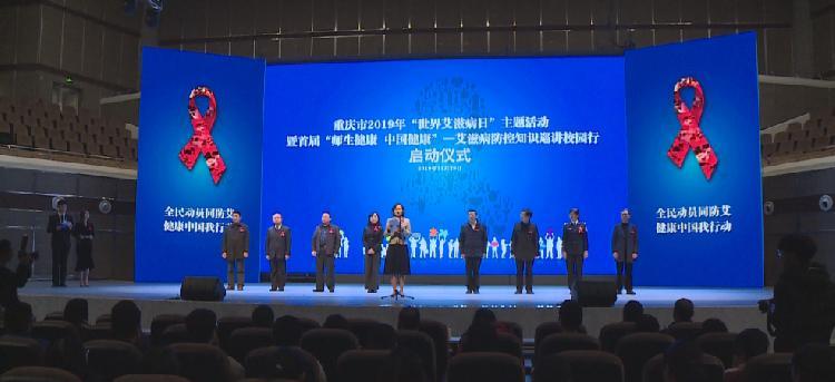 """重庆市2019年""""世界艾滋病日""""主题活动在大学城启动"""