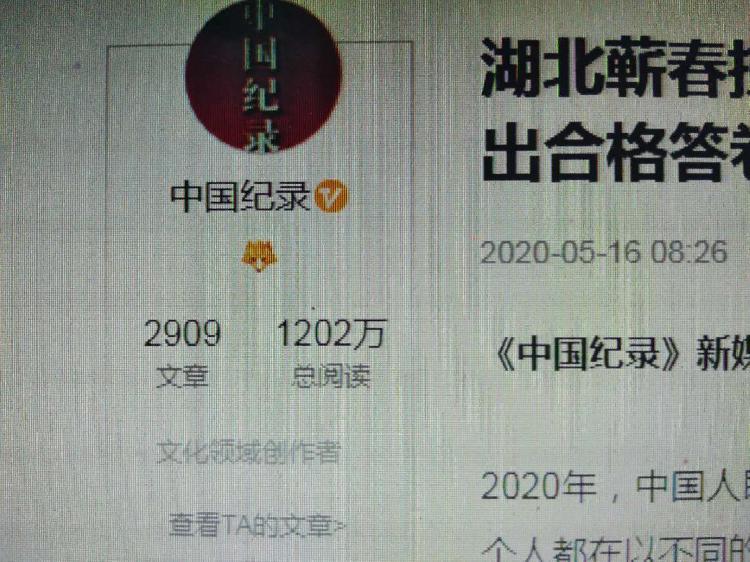 6《中国纪录》新媒体聚焦武汉市黄陂区