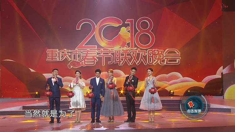 重庆春晚6j.jpg