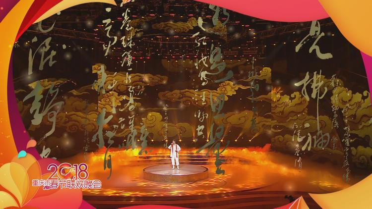 重庆春晚2j.jpg
