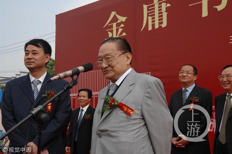 2008年9月17日,浙江嘉兴,金庸书院奠基仪式。.jpg