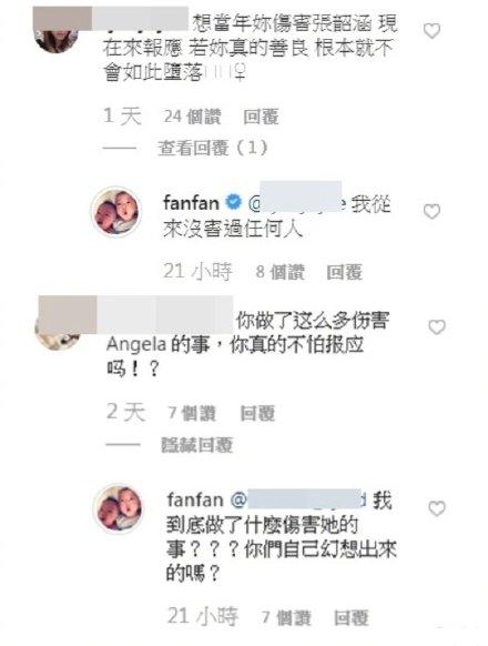 范玮琪否认曾伤害张韶涵:我从来没有伤害任何人