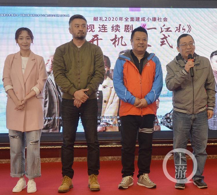 主题电视剧《一江水》在江津宣布开机
