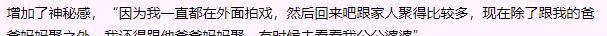 """98版""""潘金莲""""罕见露面,48岁结婚多年老公至今神秘插图10"""