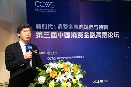 清华大学中国与世界经济研究中心李稻葵教授发表主旨演讲.jpg