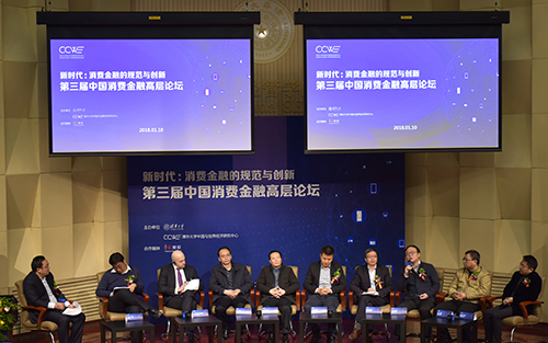 第三届中国消费金融高层论坛在京举办.jpg