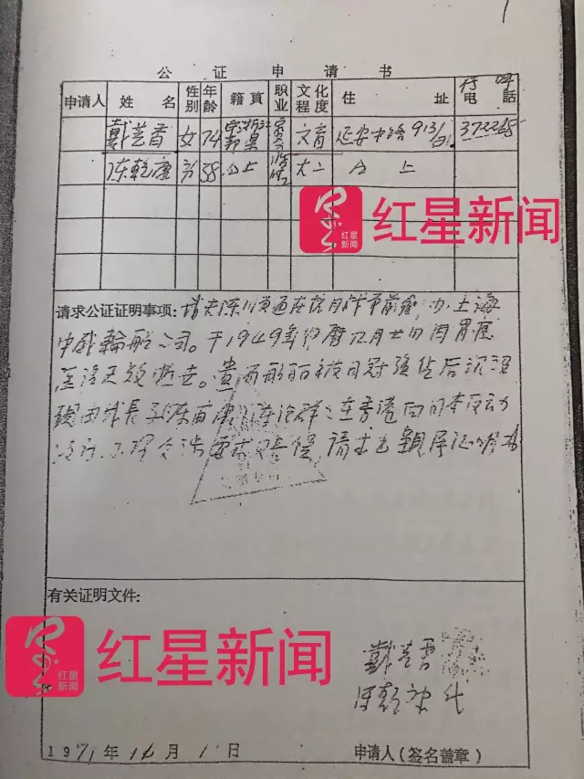中国船王家族对日索赔赢2.3亿 家人为争遗产翻脸