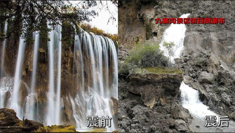 86版西游记取景地垮塌 九寨沟诺日朗瀑布地震前后对比照