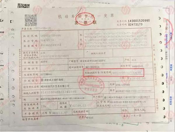 郴州三马名车给李先生购买的中东版三菱帕杰罗开具的发票。