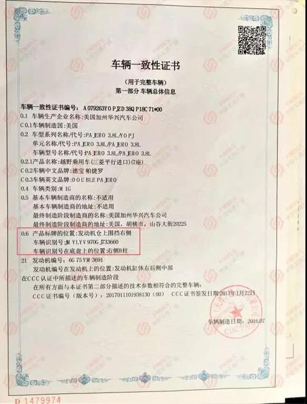 车辆一致性证书。