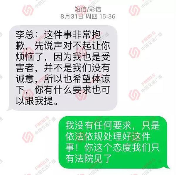 郴州三马名车负责人曾某给李先生发的短信,此后双方再无联系。