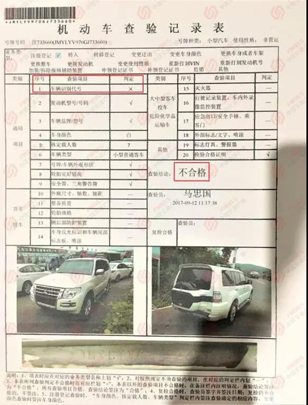 郴州市公安局交警支队万华汽车城车辆管理分所出具的机动车查验记录表。