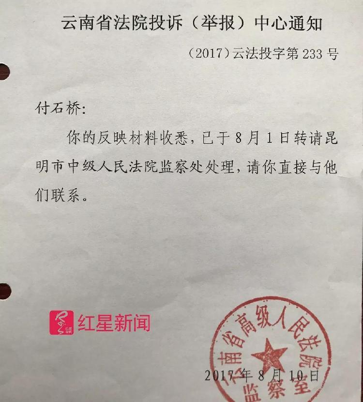 ▲云南省高级人民法院对付成举报的回复