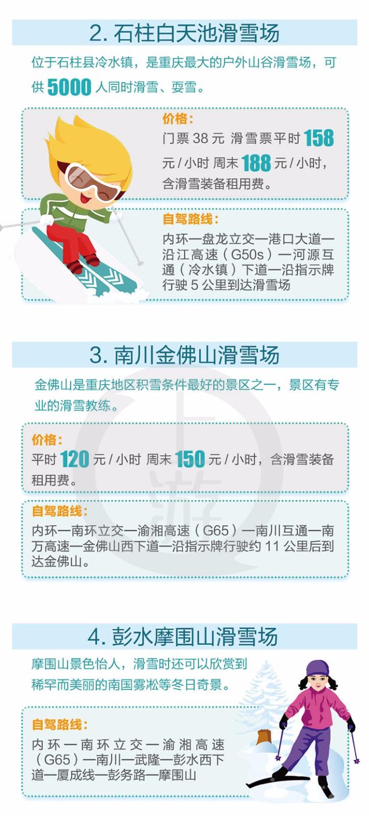 滑雪07.jpg