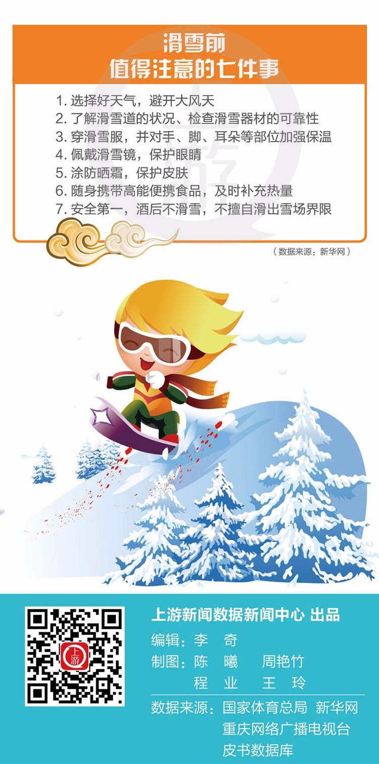 滑雪09.jpg