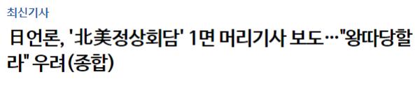 8 韩联社报道截图
