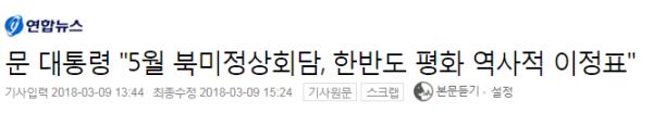 6 韩联社报道截图