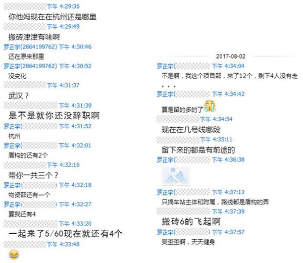 2017年8月,罗正宇在大学QQ群里称,自己依旧还在杭州上班。.jpg