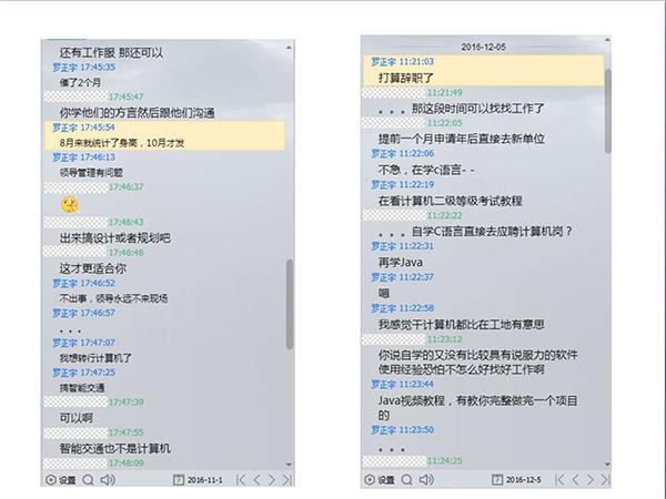 2016年12月,罗正宇在大学QQ群里的聊天记录。.jpg