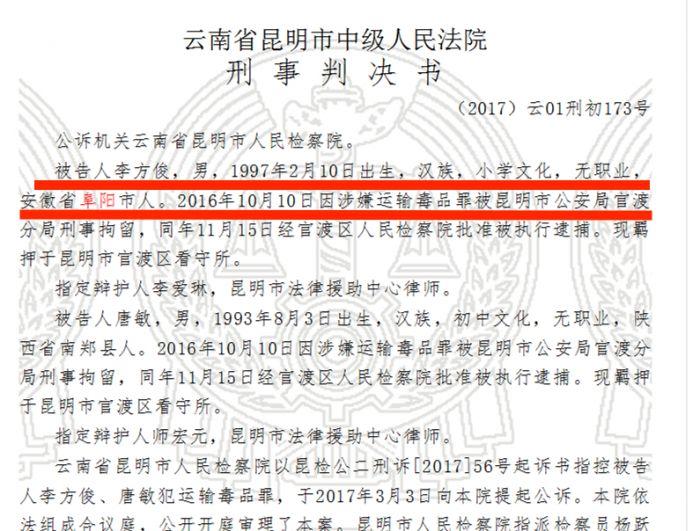 """安徽小伙丢失身份证被""""坐牢""""11年 希望警方还其清白"""