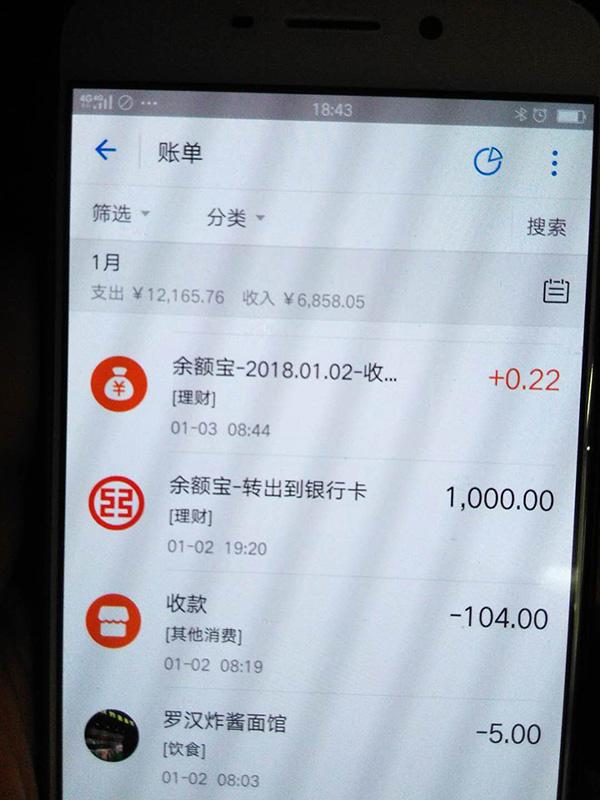 罗正宇2018年1月的支付宝账单。.jpg