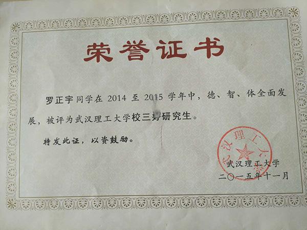 罗正宇读研究生时获得的荣誉证书。.jpg