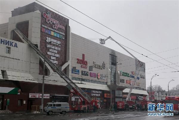 (国际)(3)俄罗斯西西伯利亚一购物中心起火至少37人死亡