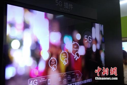 资料图:运营商进行5G技术展示。<a target='_blank' href='http://www.chinanews.com/' >中新网</a> 吴涛 摄
