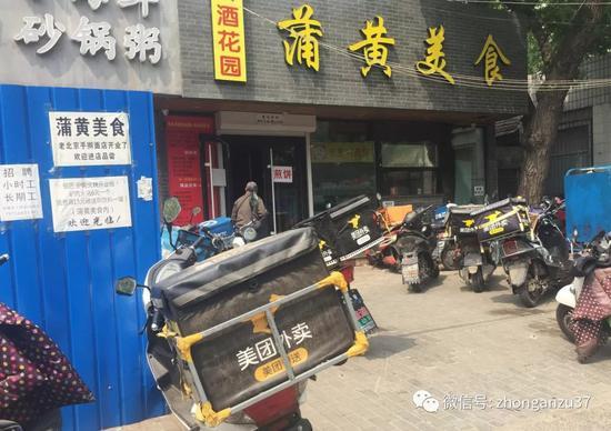"""▲东城区安乐林路8号,门前挂着""""蒲黄美食""""的牌子。不完全统计,至少13家外卖店藏身其中。  新京报记者 大路 摄"""