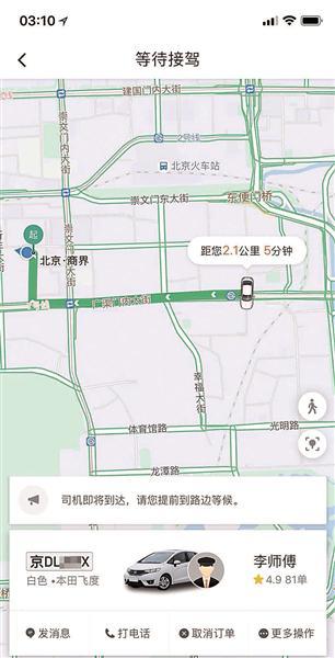 约车平台所显示的车牌信息与实际车辆不符