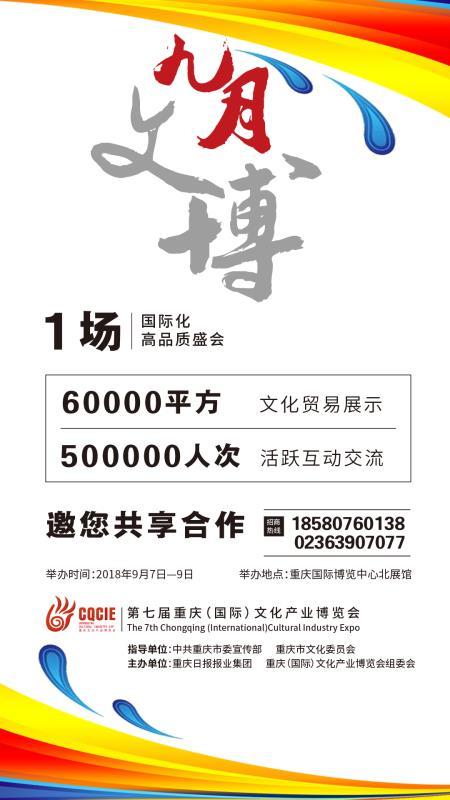 招商广告平面.jpg