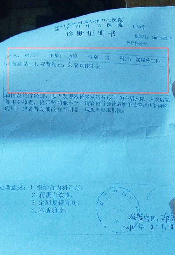 """2014年2月,14岁的梁宏被郑州大学附属郑州中心医院诊断为""""双肾结石;肾功能不全。"""