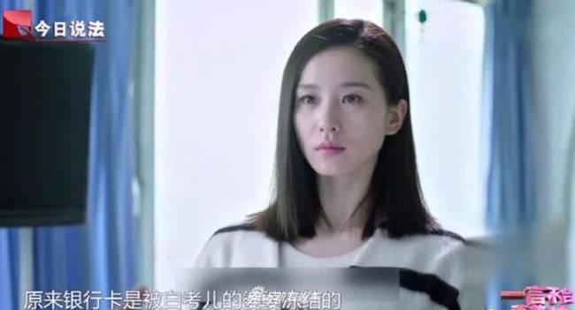 刘诗诗新剧登《今日说法》科普婆媳争夺遗产法律知识